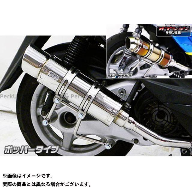 ウイルズウィン シグナスX マフラー本体 シグナスX(2型/O2センサー非装備)用 ロイヤルマフラー(ポッパータイプ) オプションD+E(ブラック)
