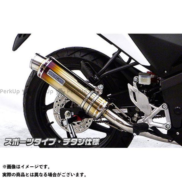 ウイルズウィン CBR125R マフラー本体 CBR125R(EBJ-JC50)用 ダイナミックマフラー スポーツタイプ(フルエキゾースト) チタン仕様