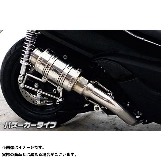 ウイルズウィン フォルツァ Si フォルツァ Si(MF12)用 アトミックショートマフラー バズーカータイプ オプション:オプションA・C WirusWin