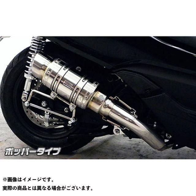 【無料雑誌付き】ウイルズウィン フォルツァ Si フォルツァ Si(MF12)用 アトミックショートマフラー ポッパータイプ オプション:オプションA・B・C WirusWin