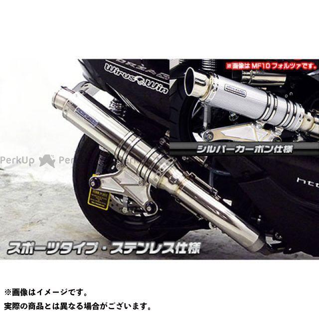 ウイルズウィン フォルツァ Si フォルツァ Si(MF12)用 アルティメットマフラー スポーツタイプ(キャタライザー標準装備) サイレンサー:シルバーカーボン仕様 WirusWin