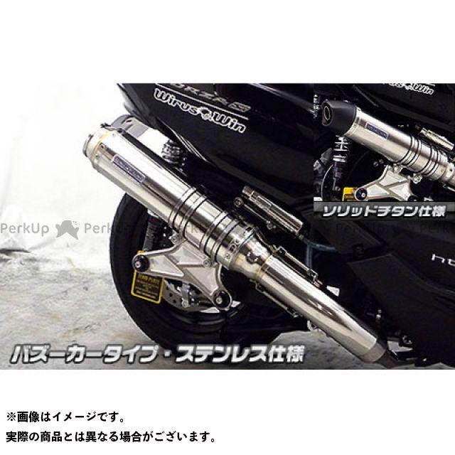 ウイルズウィン フォルツァ Si フォルツァ Si(MF12)用 アルティメットマフラー バズーカータイプ(キャタライザー標準装備) サイレンサー:ソリッドチタン仕様 WirusWin