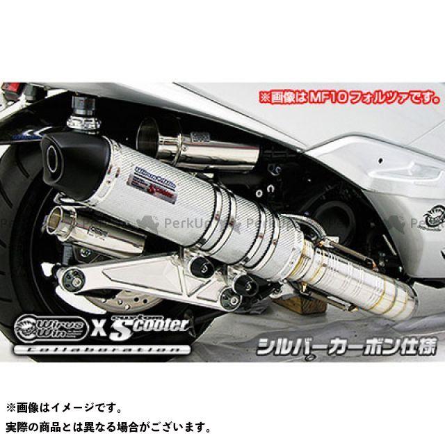 ウイルズウィン フォルツァ Si フォルツァ Si(MF12)用 ビートイットマフラー サイレンサー:シルバーカーボン仕様 WirusWin