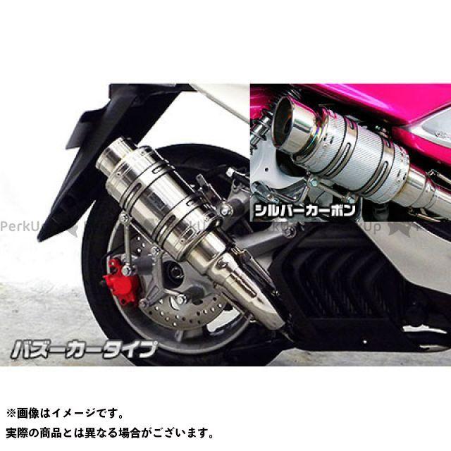 ウイルズウィン マジェスティS マジェスティS(SMAX)用 アトミックショートマフラー バズーカータイプ オプションB・C