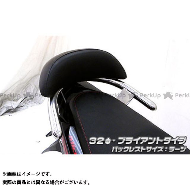 ウイルズウィン ミオ Mio125MX/GP(純正リアスポイラー未装着車)用 バックレスト付き 32φタンデムバー ブライアントタイプ ラージ