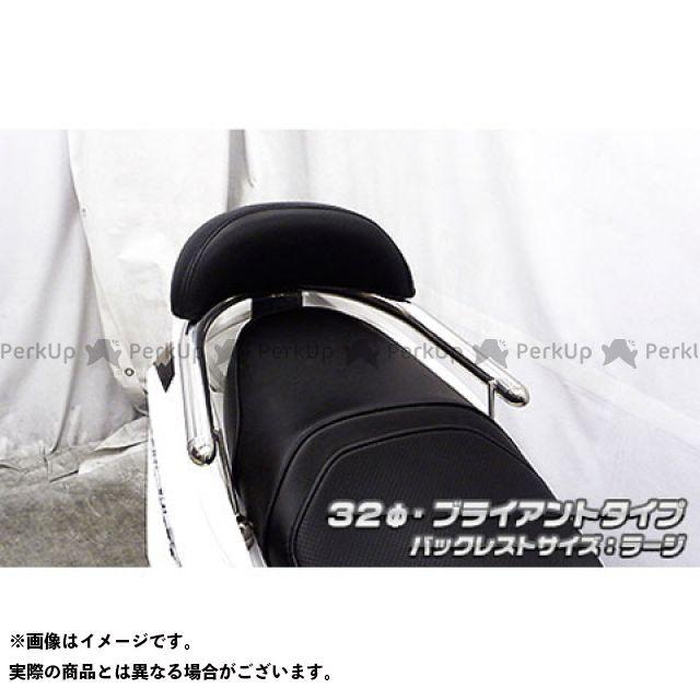 ウイルズウィン シグナスX SR シグナスX SR(4型)用 バックレスト付き 32φタンデムバー ブライアントタイプ ラージ