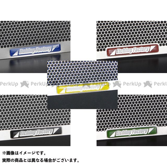 送料無料 エッチングファクトリー CB250F ラジエター関連パーツ CB250F(14~)用 ラジエターコアガード 青エンブレム