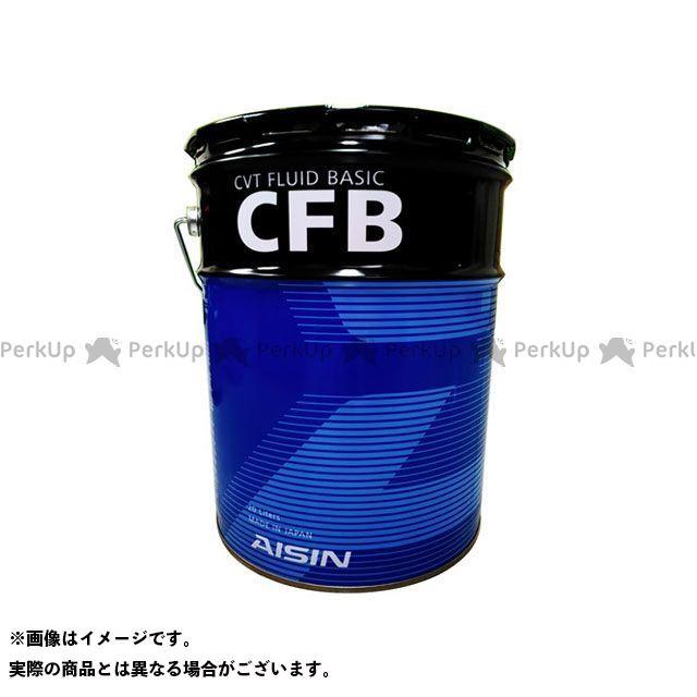 アイシン CFB+CVTオイル ミドリ 20L AISIN