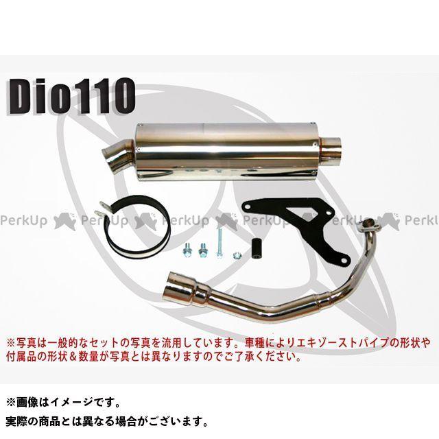 ビッグロウ ディオ110 ステンレスマフラー BIGROW