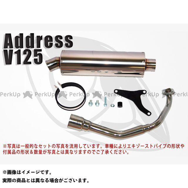 ビッグロウ アドレスV125S マフラー本体 SUZUKI スズキ アドレスV125/S(CF4EA/4MA)2009年~【O2センサー対応】ステンレスマフラー