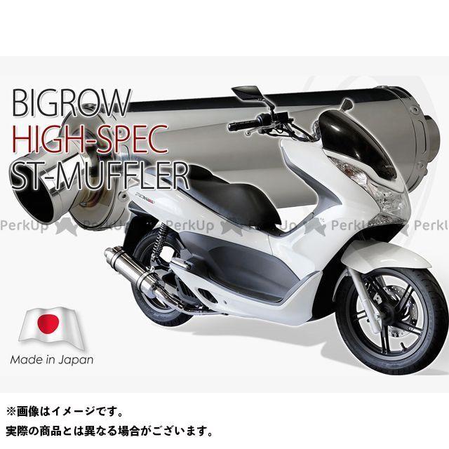 ビッグロウ PCX150 ステンレスマフラー(KF18新型) BIGROW