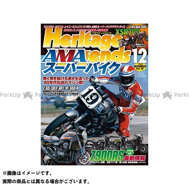 雑誌 magazine NEW売り切れる前に☆ 雑貨 日用品 ヘリテイジ メーカー在庫限り品 第18号 レジェンズ