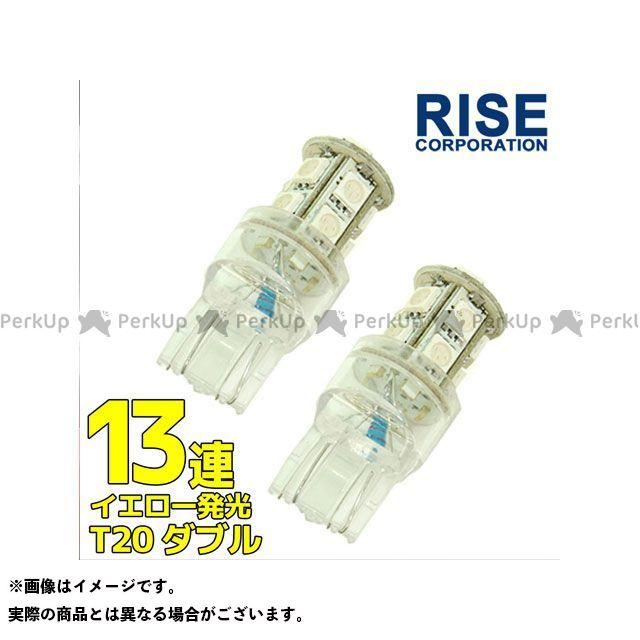 ライズコーポレーション RISE CORPORATION ホーン 電飾 オーディオ 電装品 無料雑誌付き 汎用 ※2本で数量1 アウトレット T20-WedgeSMD メーカー在庫あり LED -- ※ダブル 新生活 イエロー 13連