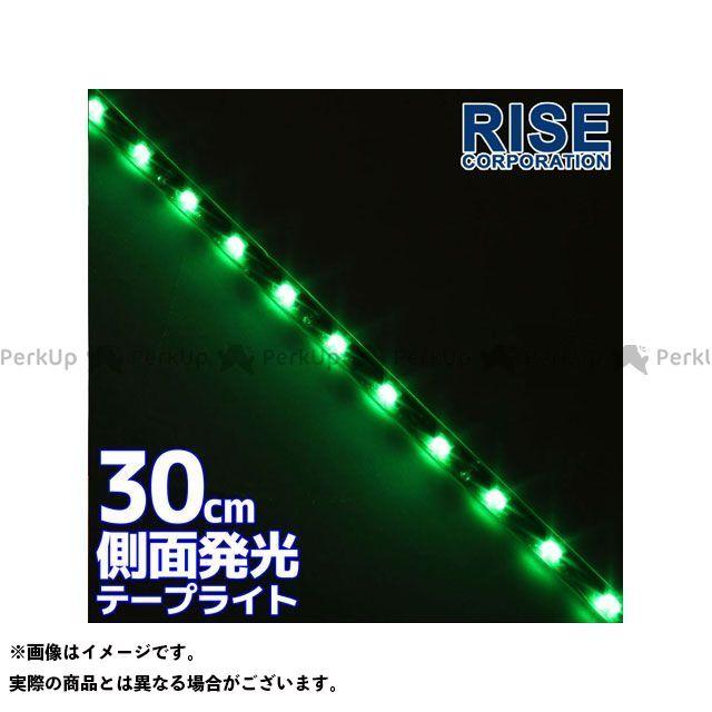 ライズコーポレーション RISE セール特価 おしゃれ CORPORATION ホーン 電飾 オーディオ 電装品 30cm 汎用 メーカー在庫あり サイドライトテープ 無料雑誌付き グリーン LED