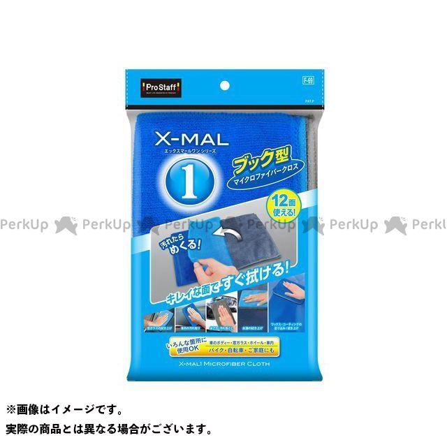 プロスタッフ PROSTAFF 洗車 メンテナンス マイクロファイバー 5☆大好評 エックスマールワン カー用品 ブック型 安全