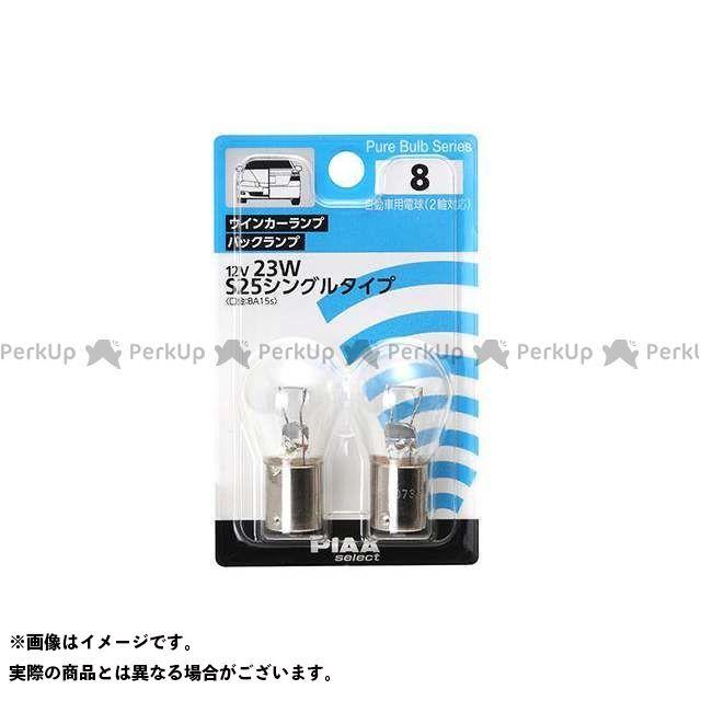 ピア PIAA ライト・ランプ カー用品 【無料雑誌付き】ピア リペアバルブ S25S 3200【HR8】 PIAA