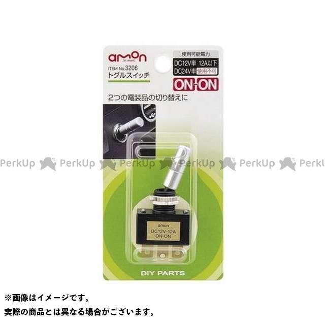 エーモン amon セットアップ 洗車 メンテナンス 新作多数 3206 カー用品 トグルスイッチ