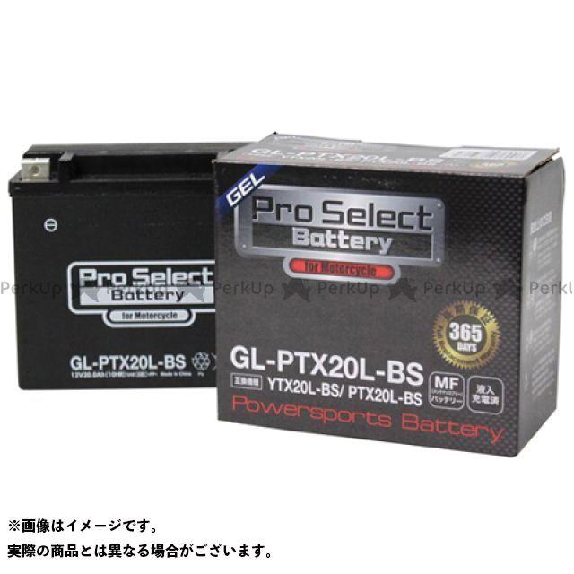 【無料雑誌付き】プロセレクトバッテリー 汎用 プロセレクトバッテリー GL-PTX20L-BS(YTX20L-BS 互換)(液入) Pro Select Battery