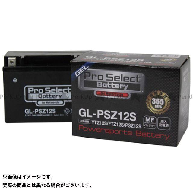 【無料雑誌付き】プロセレクトバッテリー 汎用 GL-PSZ12S(YTZ12S 互換)(液入) Pro Select Battery