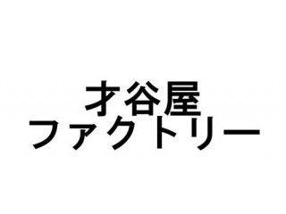送料無料 才谷屋 フォルツァ カウル・エアロ フェイスマスク TYPE-B カーボン
