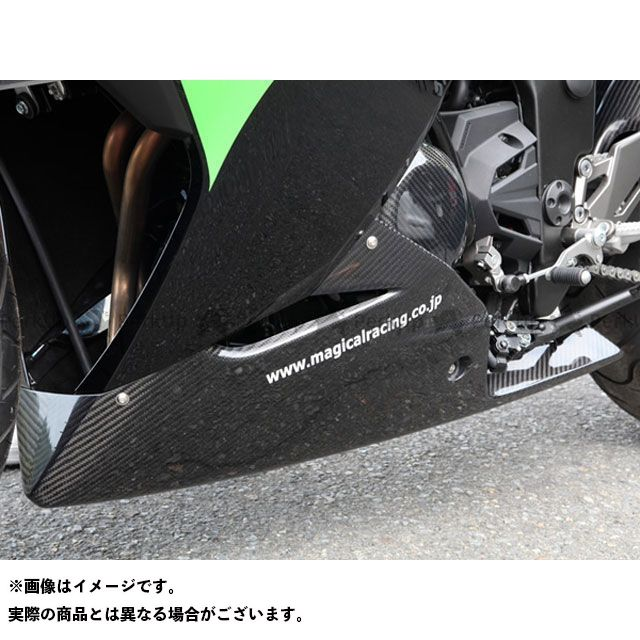 マジカルレーシング ニンジャ250 アンダーカウル 純正カウル対応 平織りカーボン製 Magical Racing