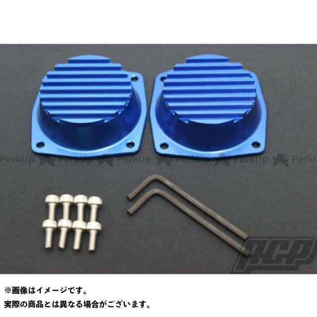 ACP CBR400F CBX400F CBX550F CBX400F ビレット キャブレタートップ カバー 2個1セット カラー:ブルー エーシーピー