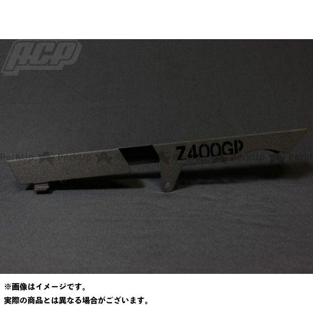 送料無料 ACP Z400GP チェーン関連パーツ Z400GP ロゴ入り チヂミ塗装 チェーンケース 黒