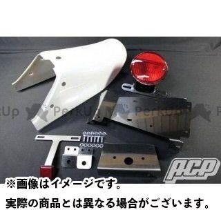 ACP Z400GP Z400GP用Z2テールキット エーシーピー