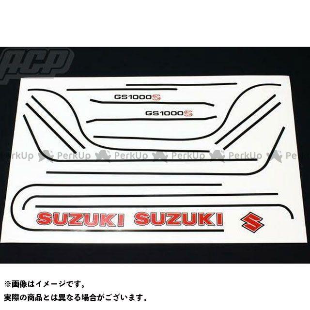 ACP エーシーピー GS1000 純正タイプ ラインステッカーセット(赤ベース)