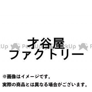 送料無料 才谷屋 スカイウェイブ250 カウル・エアロ フェイスマスク TYPE-A 未塗装