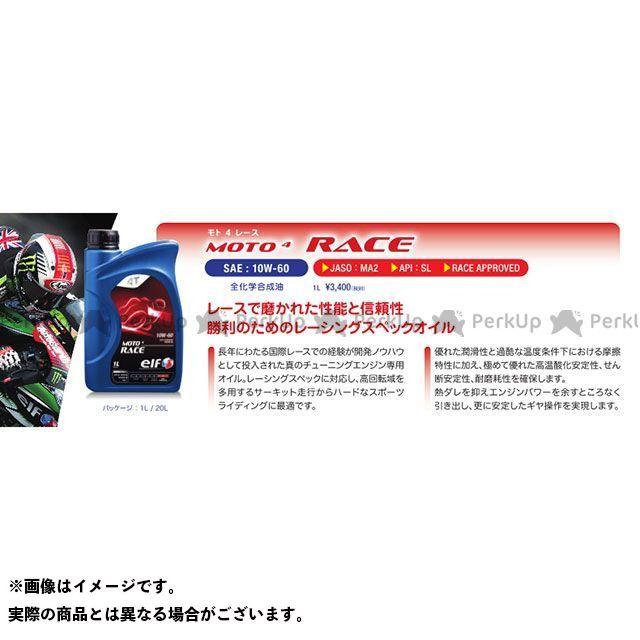 elf MOTO 4 RACE 10W-60 容量:20Lペール エルフ