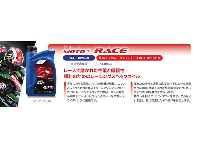 送料無料 elf エルフ エンジンオイル MOTO 4 RACE 10W-60 1L×18【ケース販売】