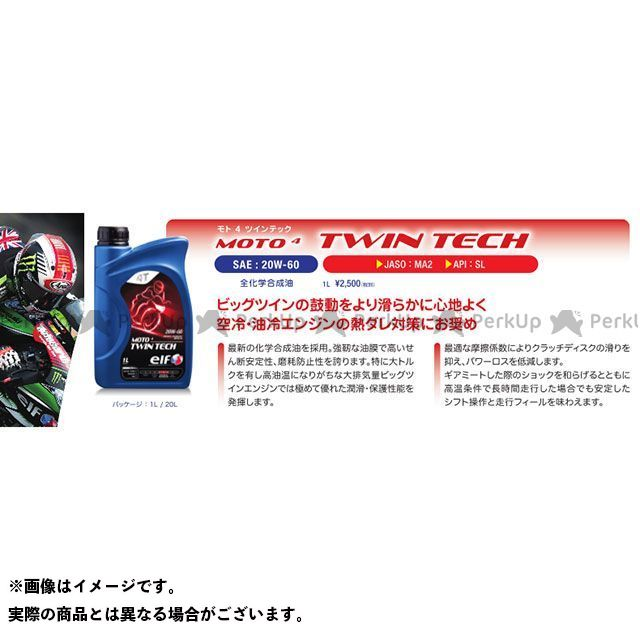 elf MOTO 4 TWIN TECH 20W-60 容量:20Lペール エルフ