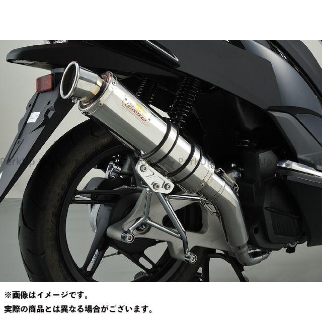 リアライズ PCX125 EXIST(イグジスト) SUS(ステンレス)