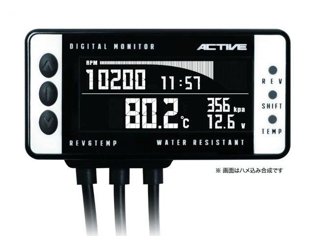 送料無料 アクティブ 汎用 メーターキット関連パーツ デジタルモニター V4 レブ&テンプ