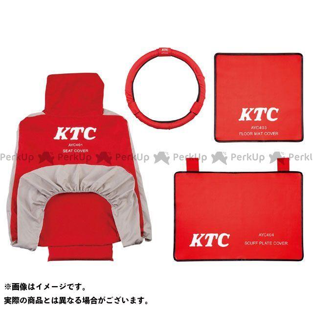 【無料雑誌付き】KTC ATYC4014 カバーリングセット ケーティーシー