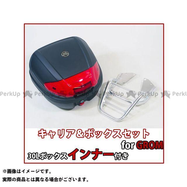ワールドウォーク グロム グロム用 アルミリアキャリア リアボックスセット 30リッター