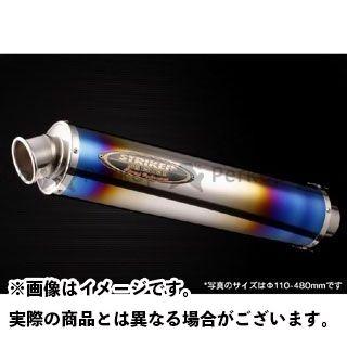 ストライカー 汎用 マフラーリペアパーツ リペアサイレンサー φ50.8/φ100/440mm/レーシング(0SREB0エンブレム仕様) タイプ:チタンヒートカラー STRIKER