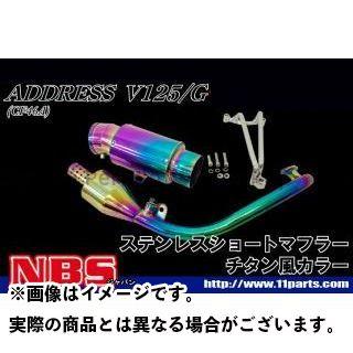 NBS アドレスV125 アドレスV125G アドレスV125ショートマフラー(グラデーション) エヌビーエス