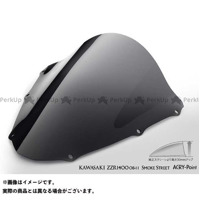 アクリポイント ZZR1400 ZZR1400 2008-2011用スクリーン ストリート(スモーク) ACRY-Point
