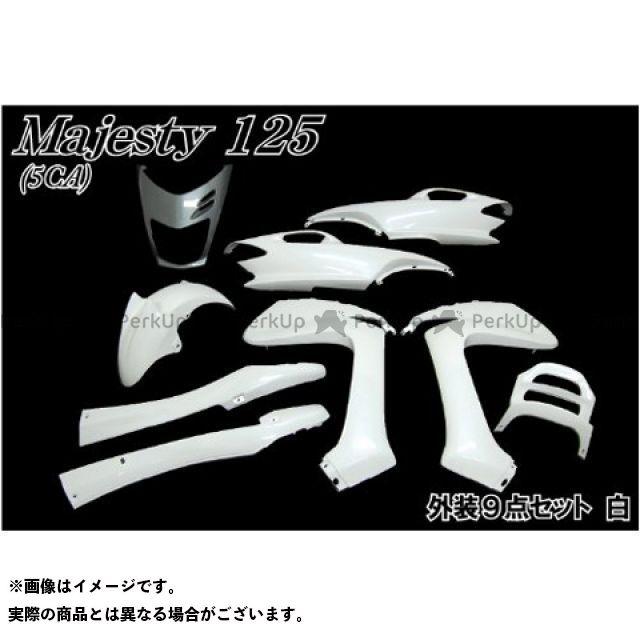 NBS マジェスティ125 マジェスティー125(5CA) 外装9点セット ホワイト エヌビーエス