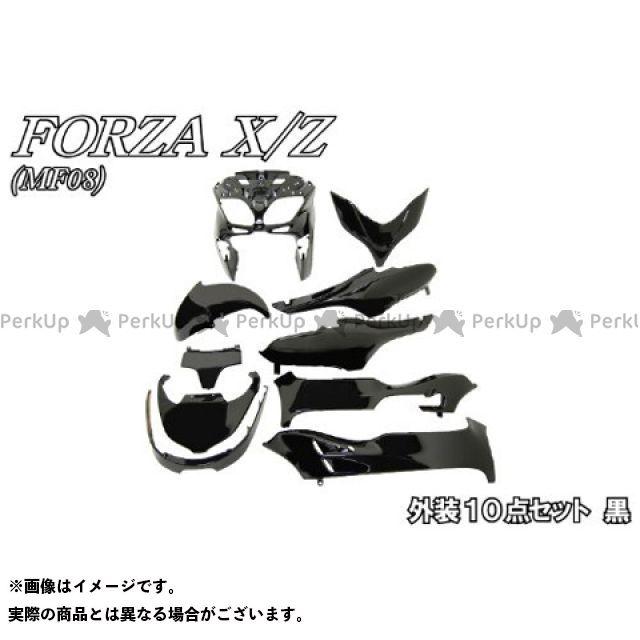 NBS フォルツァX フォルツァZ フォルツア(MF08) 外装11点セット カラー:ブラック エヌビーエス