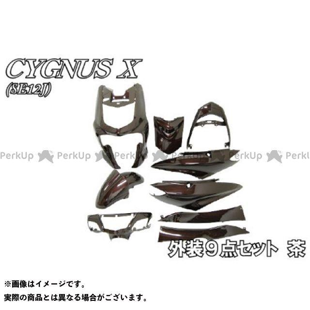 NBS シグナスX シグナスX SE12J 外装9点セット ブラウン  エヌビーエス