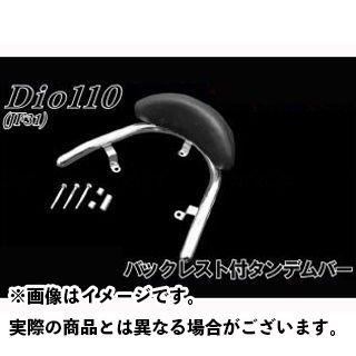 NBS ディオ110 Dio110 JF31 バックレスト付タンデムバー エヌビーエス