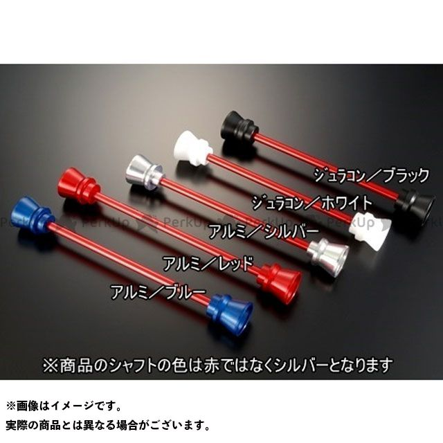 アグラス YZF-R1 YZF-R1M その他サスペンションパーツ アクスルプロテクター ファンネルタイプ アルミ シルバー