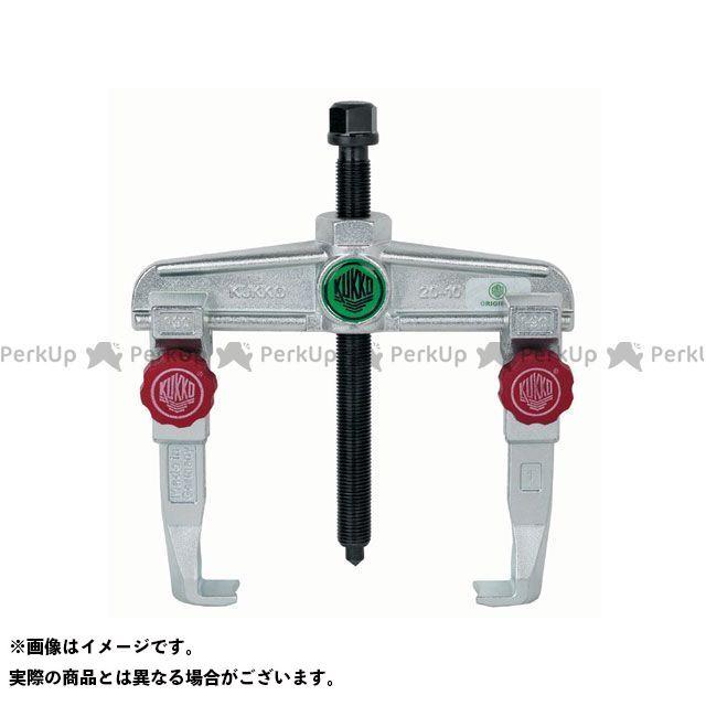 【無料雑誌付き】KUKKO 20-3+ 2本アームプーラー クイックアジャスタブル 250mm クッコ