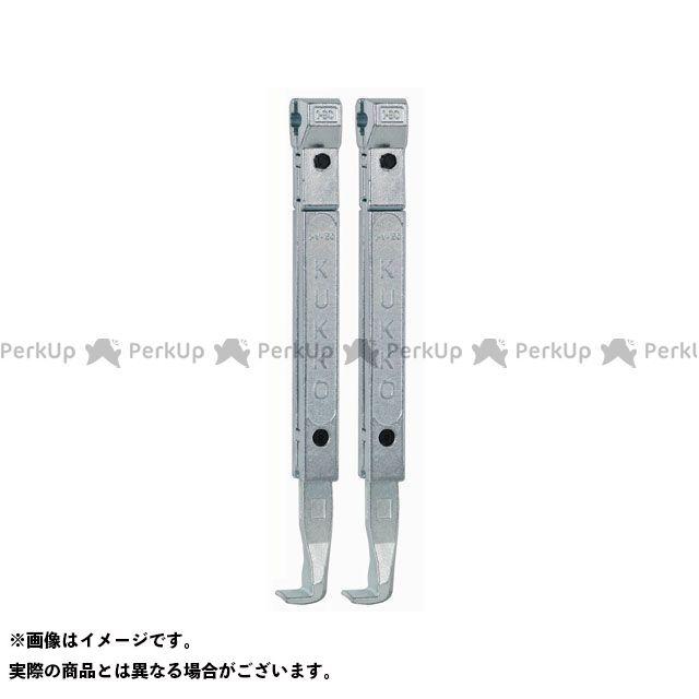 KUKKO 1-190-P 20-1/20-10用ロングアーム 200mm(2本組) クッコ
