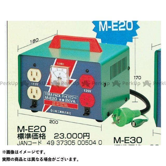 送料無料 日動工業 ニチドウコウギョウ メンテナンスグッズ M-E20 昇圧専用トランス