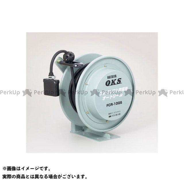 HATAYA FCR-10GS ハタヤOKS充電用オートリール 250V・10M ハタヤ