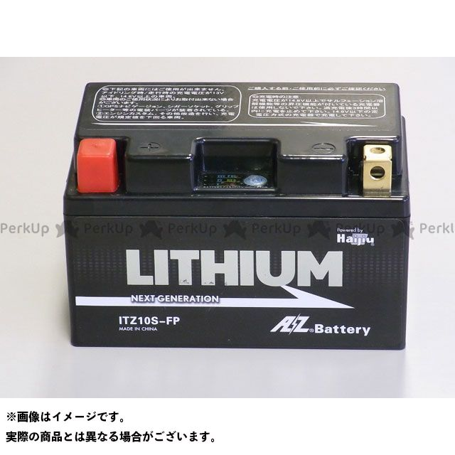 【無料雑誌付き】AZ 汎用 AZリチウムイオンバッテリー ITZ10S-FP(充電済) エーゼット